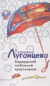 Луганцева Т. Бермудский любовный треугольник