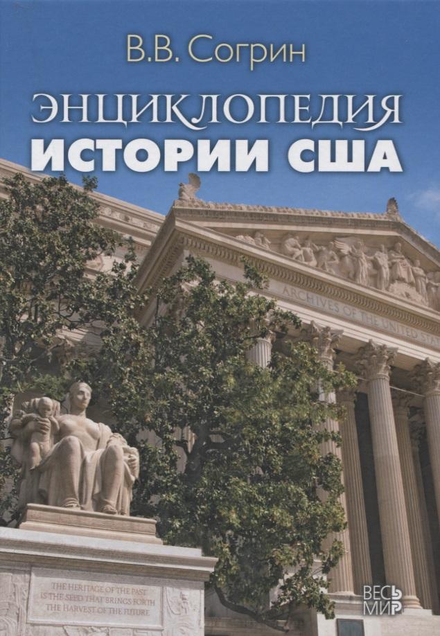 Согрин В. Энциклопедия истории США