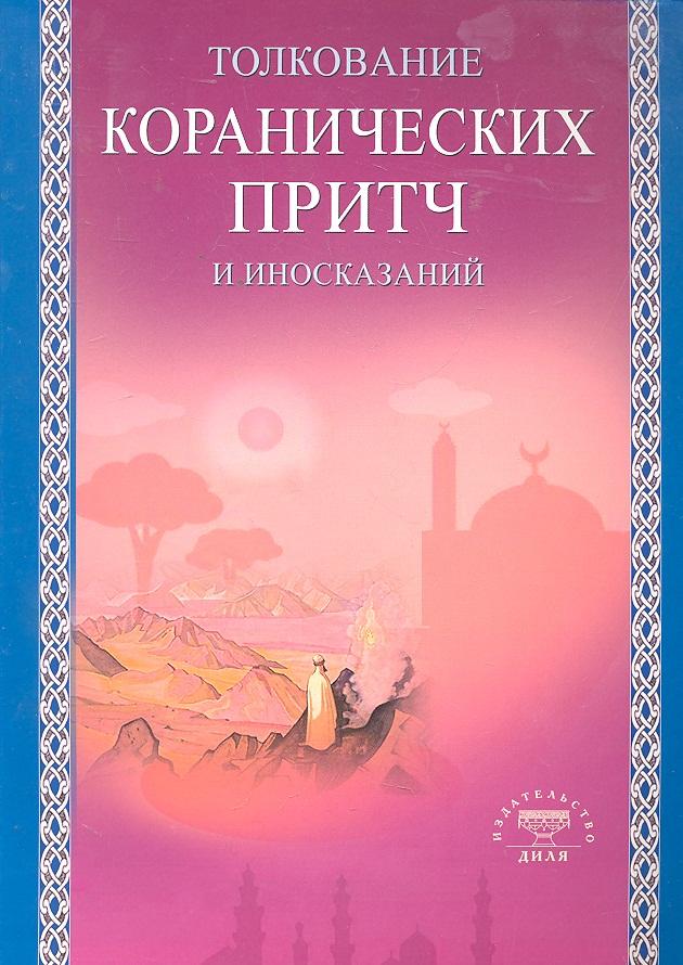 Умаров Б. (сост.) Толкование коранических притч и иносказаний и б говердовская большая книга притч