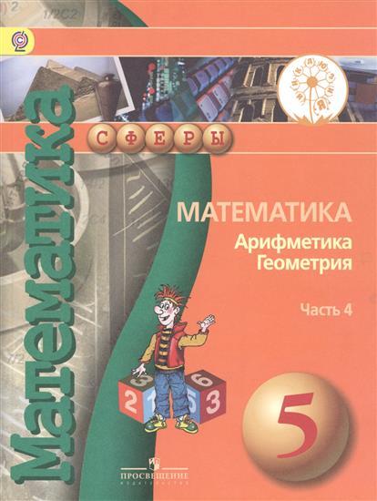 Математика. Арифметика. Геометрия. 5 класс. Учебник для общеобразовательных организаций. В четырех частях. Часть 4. Учебник для детей с нарушением зрения