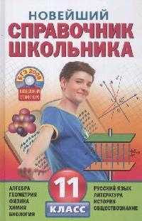 Новейший справочник школьника 11 кл.