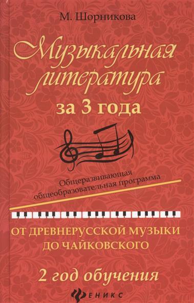 Музыкальная литература за 3 года: общеразвивающая общеобразовательная программа: от древнерусской музыки до Чайковского. 2 год обучения
