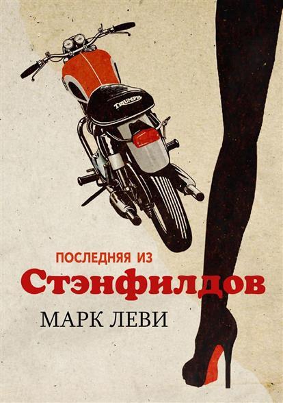 Леви М. Последняя из Стэнфилдов