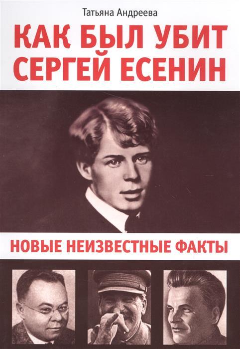 Фото Андреева Т. Как был убит Сергей Есенин. Новые неизвестные факты