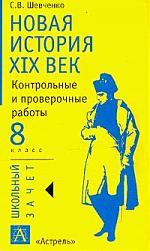 Новая история 19 век 8 кл