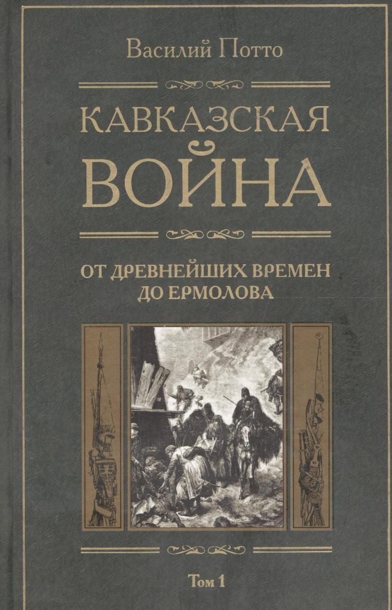 Кавказская война т.1 От древнейших времен до Ермолова
