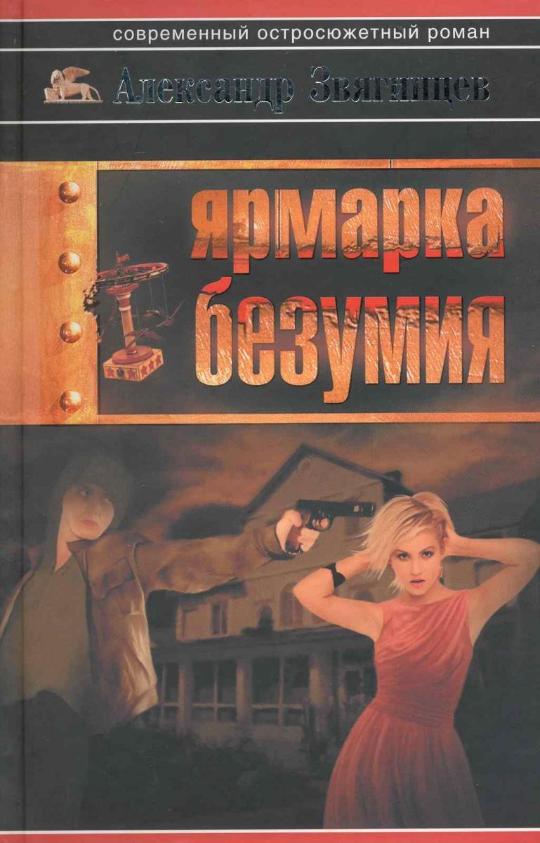 Звягинцев А. Ярмарка безумия ISBN: 9785170624683 звягинцев а стабильное неравновесие