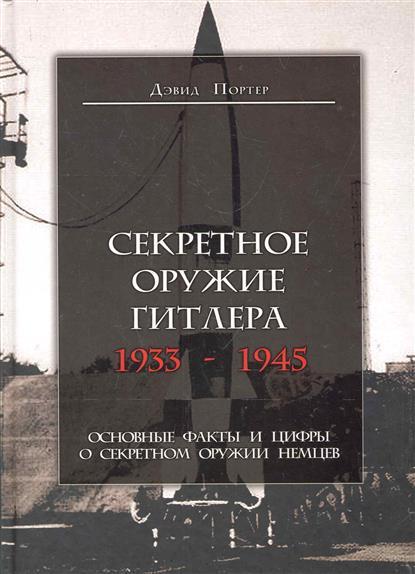 Портер Д. Секретное оружие Гитлера 1933-1945
