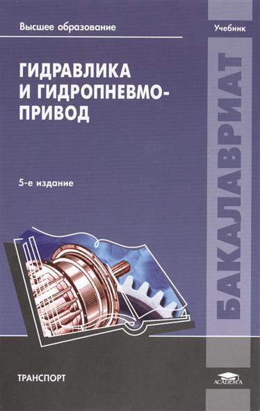 Гидравлика и гидропневмопривод. Учебник. 5-е издание, переработанное