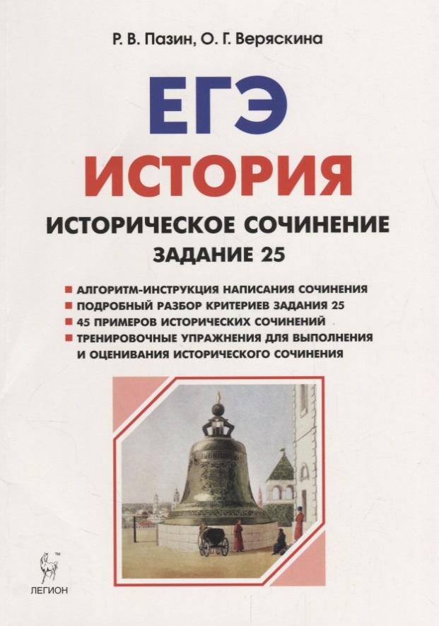 цены Пазин Р., Веряскина О. ЕГЭ. История. Историческое сочинение. Задание 25