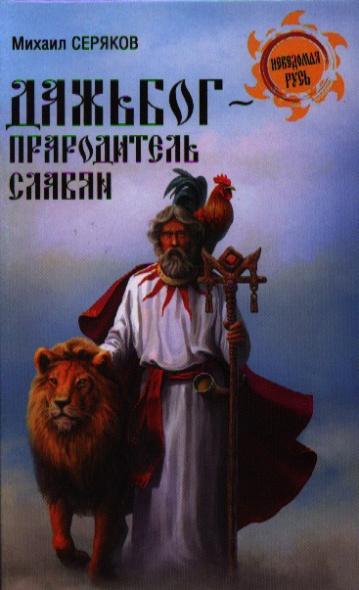 Серяков М. Дажьбог, прародитель славян серяков м дажьбог прародитель славян