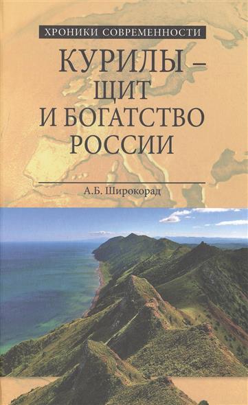 Широкорад А. Курилы - щит и богатство России