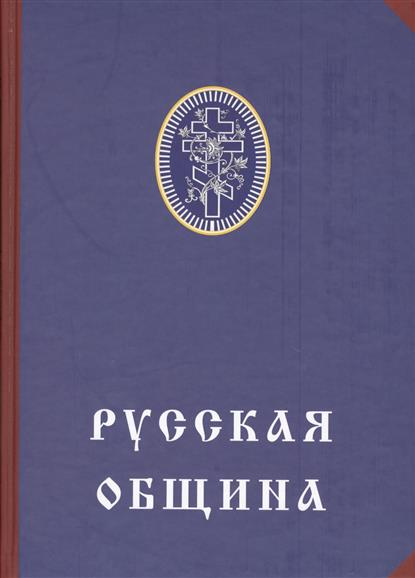 Платонов О. (отв. ред.) Русская община