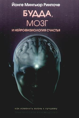 Йонге М. Будда мозг и нейрофизиология счастья йонге мингьюр ринпоче и тори хайден таши щенок который научился медитировать