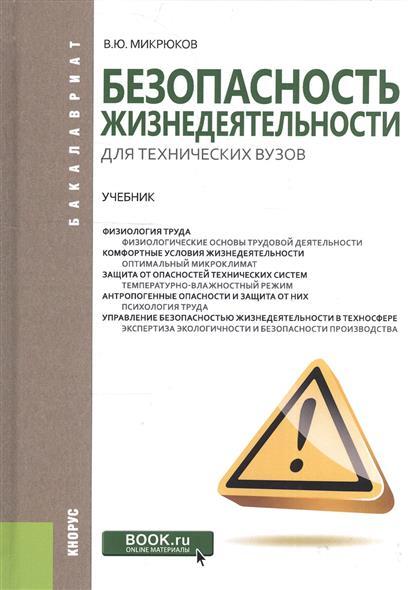 Микрюков В. Безопасность жизнедеятельности для технических вузов. Учебник