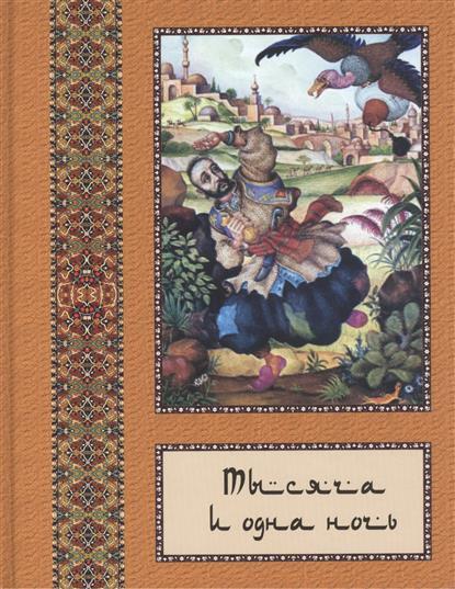 Бутромеев В.: Тысяча и одна ночь: полное собрание сказок в 10 томах. Том 9