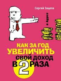 Зацепа С. Как за год увеличить свой доход в два раза