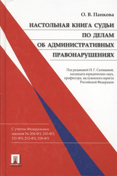 Панкова О. Настольная книга судьи по делам об административных правонарушениях