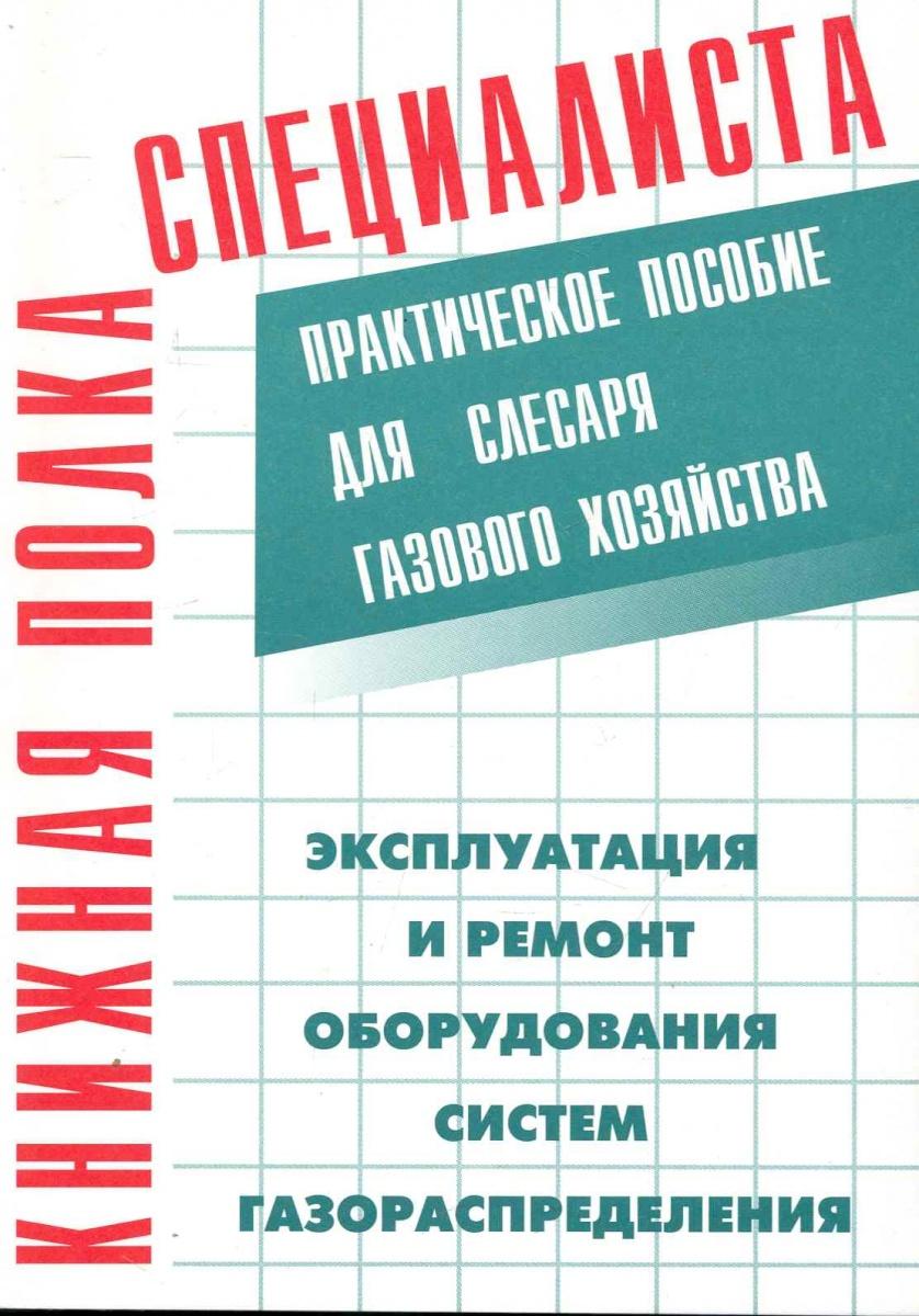 Кязимов К., Гусев В. Эксплуатация и ремонт оборудования систем газораспределения отсутствует мотоцикл минск эксплуатация ремонт