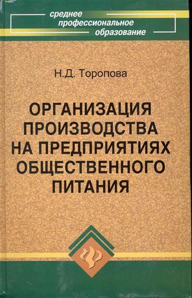Торопова Н. Организация производства на предприятиях общественного питания связь на промышленных предприятиях
