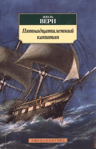 Верн Ж. Пятнадцатилетний капитан. Роман