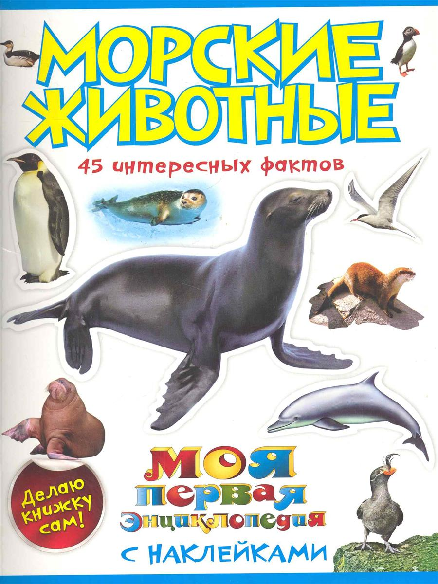 Костина Н. Морские животные 45 интересных фактов