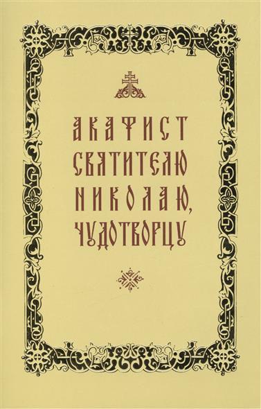 Акафист святителю Николаю, Чудотворцу акафист святителю христову николаю