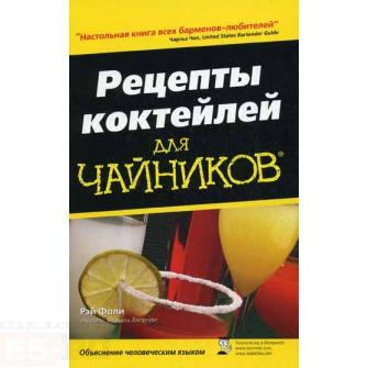 Фоли Р. Рецепты коктейлей для чайников ISBN: 9785845916426 фоли р как открыть бар для чайников