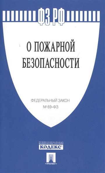 Федеральный закон № 69-ФЗ