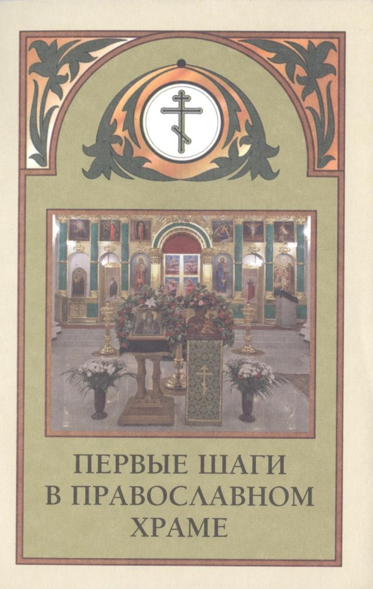 все цены на Первые шаги в православном храме онлайн