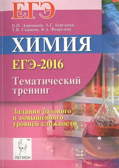 Химия. ЕГЭ-2016. Тематический тренинг. Задания базового и повышенного уровней сложности. Учебно-методическое пособие