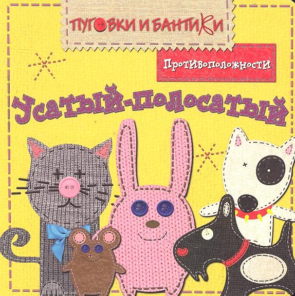Краснушкина Е. (ред.) Усатый-полосатый Противоположности краснушкина е ред рисуют малыши игрушки