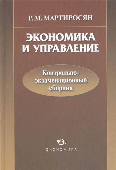 Экономика и управление Контрольно-экз. сборник