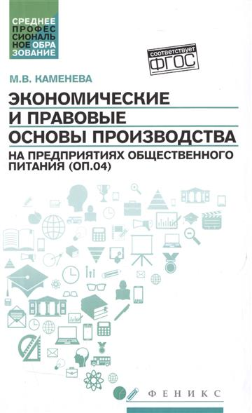 Экономические и правовые основы производства на предприятиях общественного питания (ОП.04). Учебное пособие