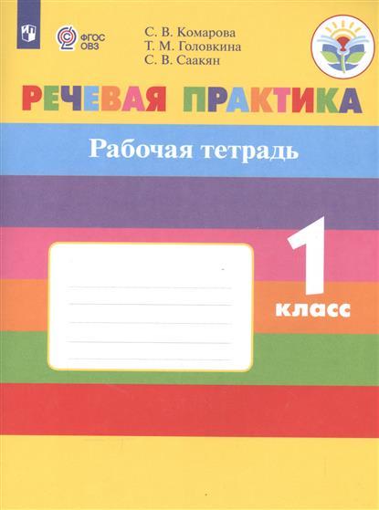 Речевая практика. Рабочая тетрадь. 1 класс