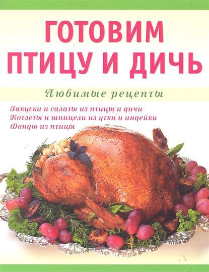 Николенко Т. Готовим птицу и дичь