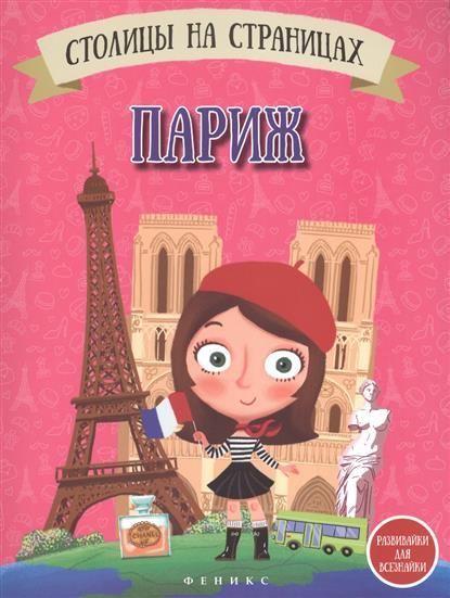 Оденбах Н. Столицы на страницах. Париж ISBN: 9785222252512