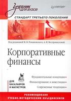 Корпоративные финансы Станд. третьего покол.
