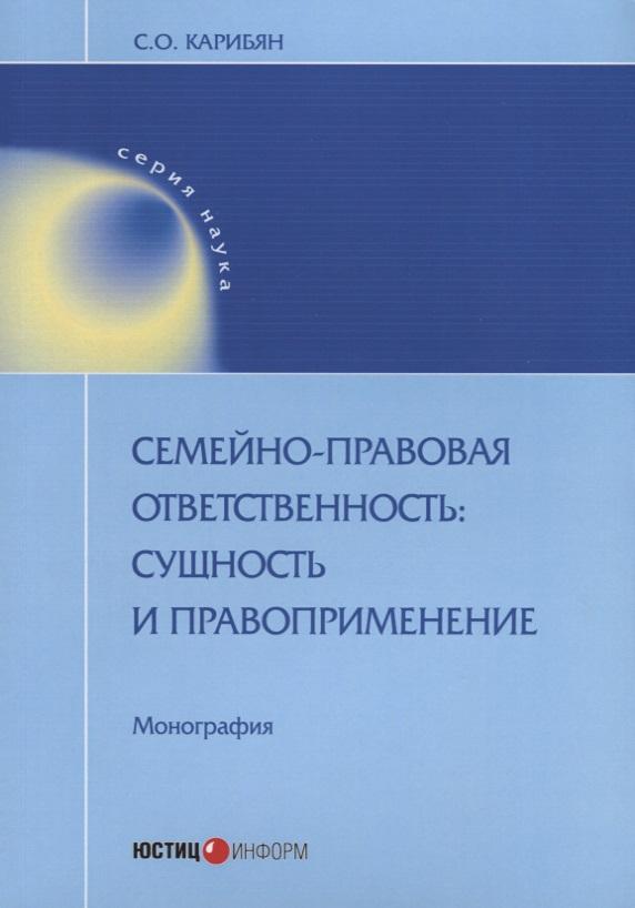 Карибян С. Семейно-правовая ответственность: сущность и правоприменение. Монография кошелек cerruti 1881 cerruti 1881 ce899bmjcj31