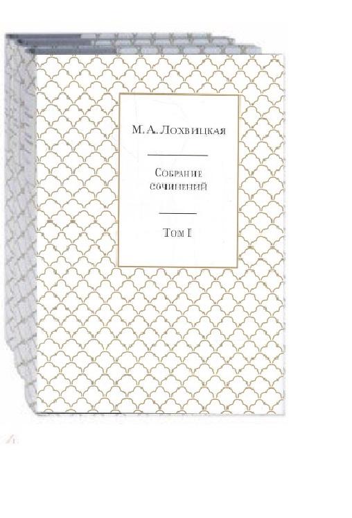 Лохвицкая М. Собрание сочинений (комплект из 3 книг) тарзан комплект из 11 книг