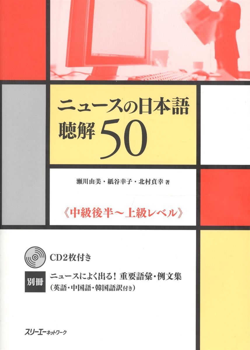 Segawa Y. The News in Japanese: Listening Comprehension - Book with 2CDs / Новости Японии: Практика по Аудированию - Учебник с 2 CD (на японском языке)