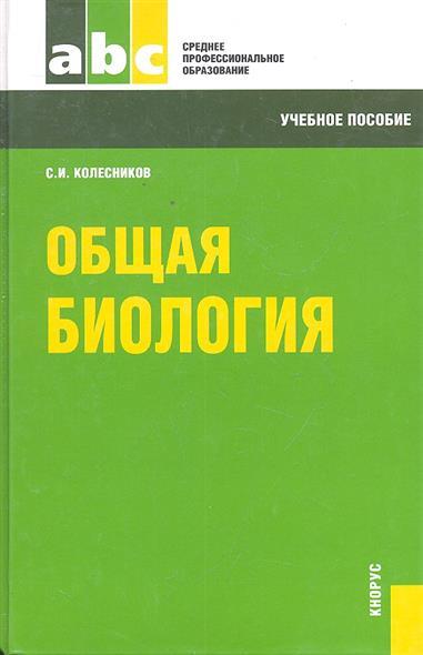 Общая биология Уч. пос.