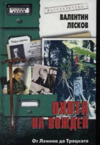 Охота на вождей От Ленина до Троцкого
