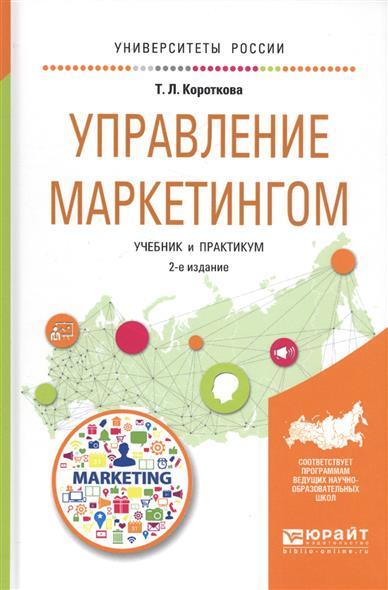 Короткова Т. Управление маркетингом. Учебник и практикум короткова т управление маркетингом учебник и практикум