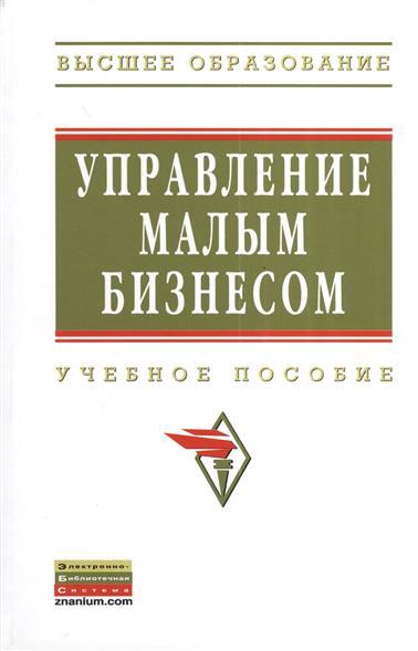 Свирчевский В.: Управление малым бизнесом. Учебное пособие
