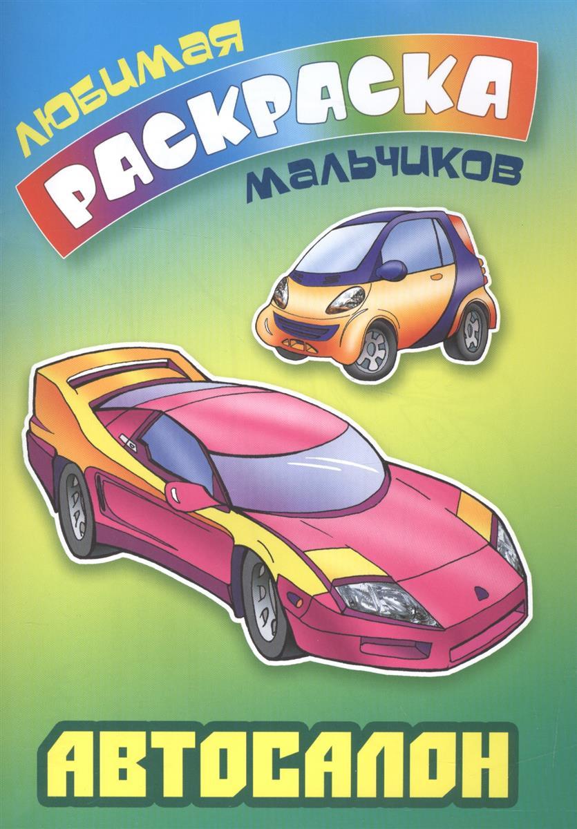 Кузьмин С. Автосалон