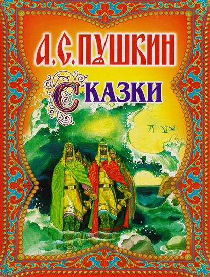 Пушкин А. Пушкин Сказки пушкин 2 2009