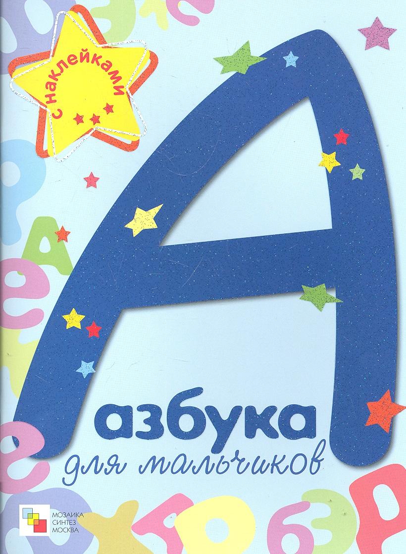 Предтеченская И. Азбука для мальчиков