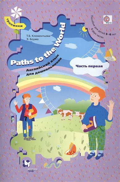 Paths to the World. Английский язык для дошкольников. Пособие для детей 5-6 лет в двух частях. Часть первая