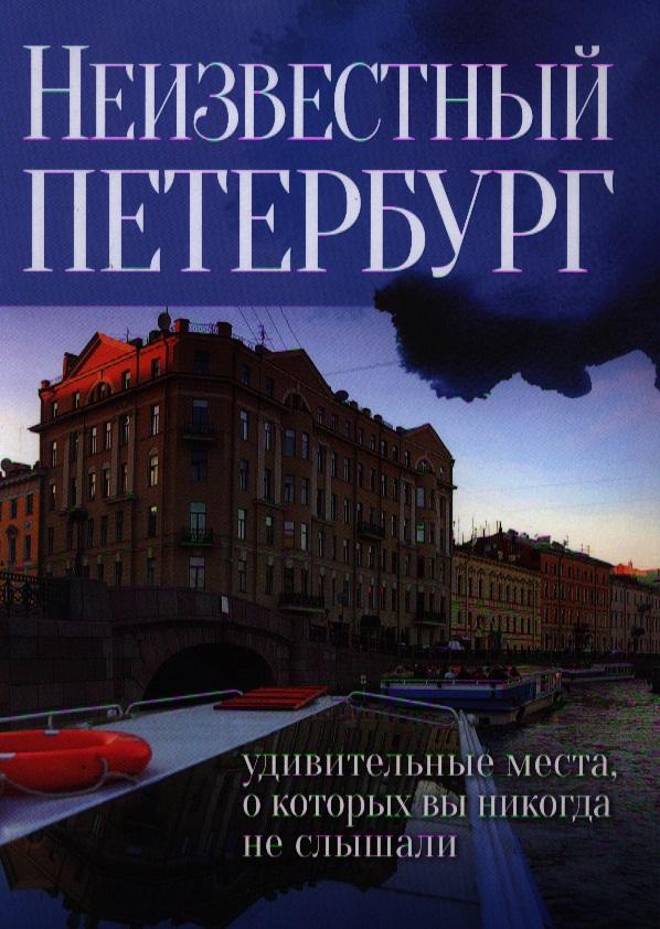 Голомолзин Е. Неизвестный Петербург: удивительные места о которых вы никогда не слышали